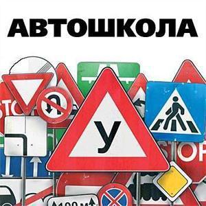 Автошколы Буденновска