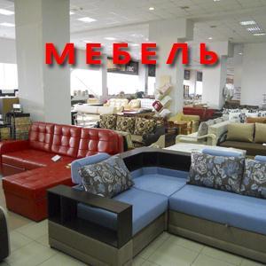 Магазины мебели Буденновска