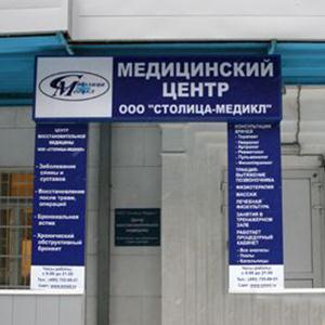 Медицинские центры Буденновска