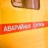 Аварийные службы в Буденновске