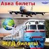 Авиа- и ж/д билеты в Буденновске