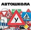 Автошколы в Буденновске