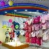 Детские магазины в Буденновске