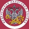 Налоговые инспекции, службы в Буденновске