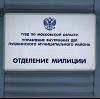 Отделения полиции в Буденновске