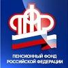 Пенсионные фонды в Буденновске