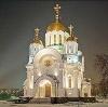 Религиозные учреждения в Буденновске