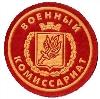 Военкоматы, комиссариаты в Буденновске