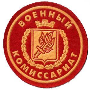 Военкоматы, комиссариаты Буденновска